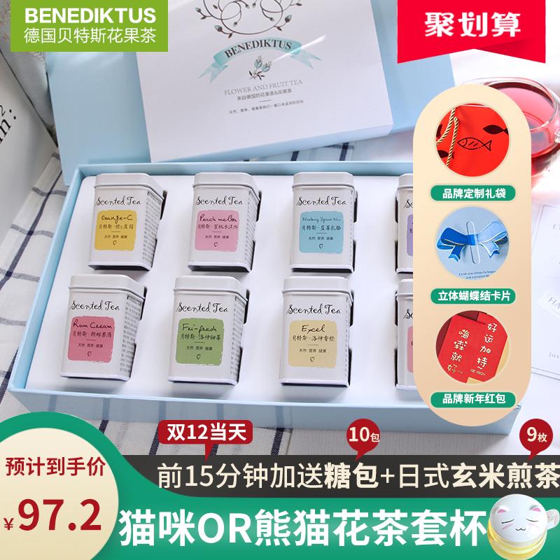 花果茶告白系列袋泡水果茶果粒茶8种口味8罐花茶礼盒装节日礼物