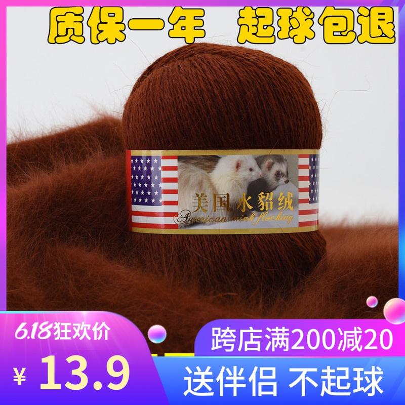 Шерстяные нитки для вязания Артикул 538461124271