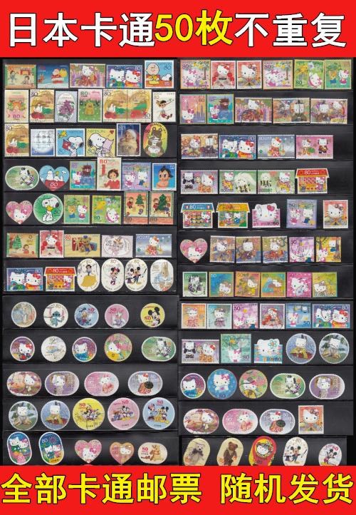 9 юаней 50 штук аниме распродажа Японские мультфильмы не повторяются Disney Katie cat Mickey Mouse Винни-Пух