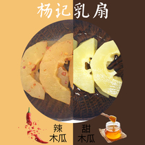 甜辣木瓜大理杨记雕梅地方特色果干休闲果脯吃货零食小食品400g