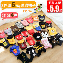 Puppy clothes for autumn and winter wear Teddy's milk, cat, small dog with four feet is thinner pet than bear fighting puppy in spring and Autumn