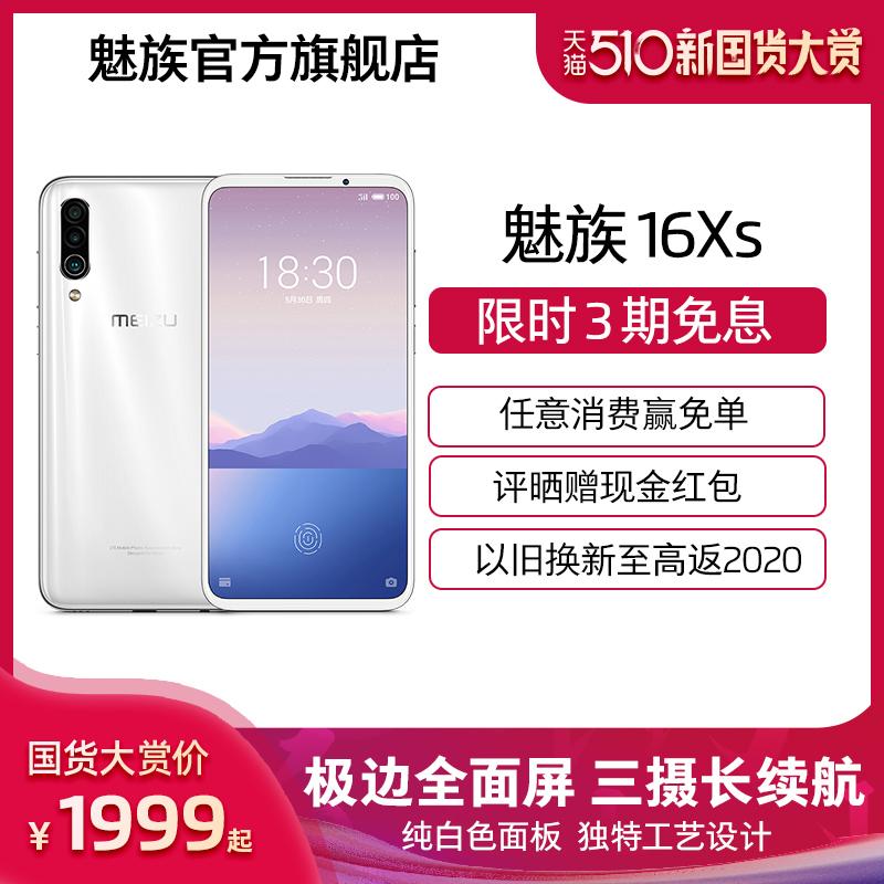【尊享3期免息】Meizu/魅族16Xs极边对称全面屏4800万AI三摄4000mAh电池颜值游戏拍照手机官方旗舰店正品