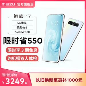 领450元券购买meizu 17骁龙865新品5g旗舰手机