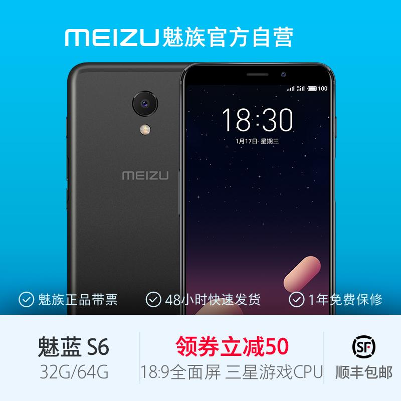 【领券立减200】Meizu/魅族 魅蓝 S6 千元全面屏学生机老人机官方正品智能手机
