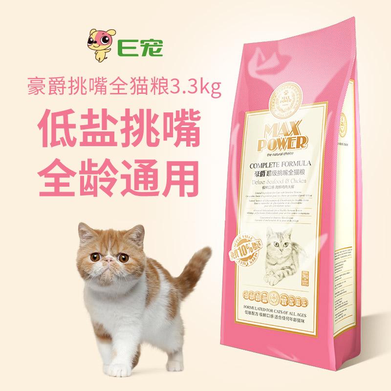 豪爵猫粮 宠物猫粮 低盐挑嘴天然猫粮成猫粮幼猫粮3.3kg
