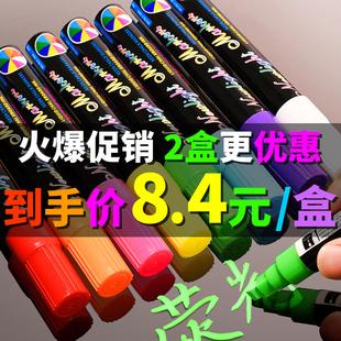 荧光板专用笔荧光笔标记笔LED电子发光小黑板笔白板广告牌可擦夜光水彩笔玻璃POP笔6mm学生用套装 写字板水性