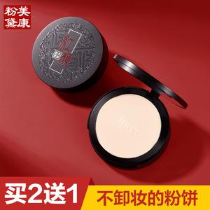 美康粉黛玫瑰粉饼白皙持久定妆控油防水遮瑕干粉不易脱妆专柜正品