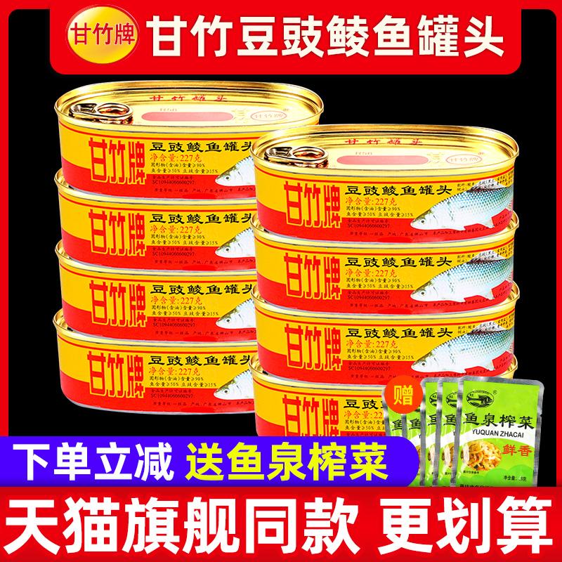 甘竹牌豆豉鲮鱼罐头227g*3罐装鱼罐头即食下饭菜拌饭罐头官方正品