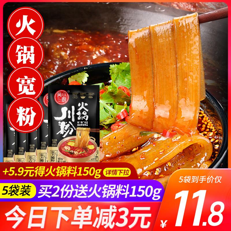 四川火锅川粉宽粉240g*5袋装速食酸辣红薯火锅粉食材土豆粉条苕皮
