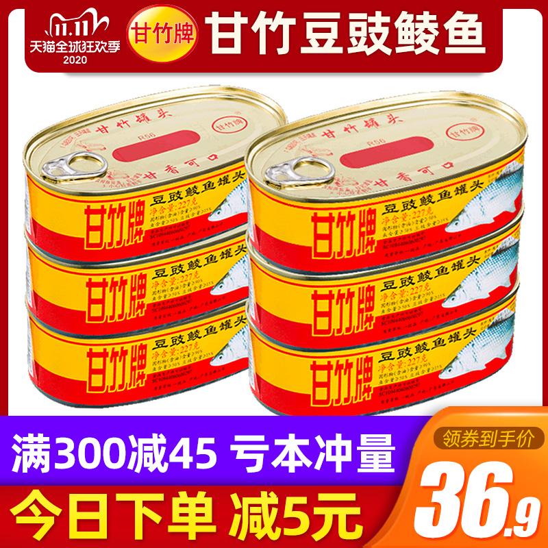 甘竹牌豆豉鯪魚罐頭227g*3罐裝廣東特產海鮮熟食即食下飯菜罐頭魚