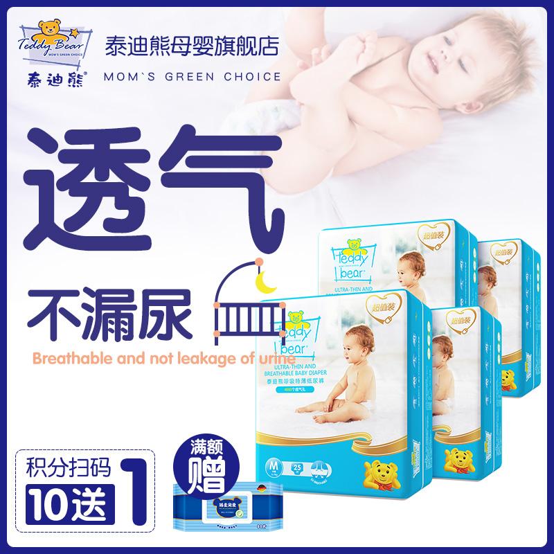 泰迪熊婴儿纸尿裤 轻薄舒柔透气宝宝尿不湿M25片4件组合
