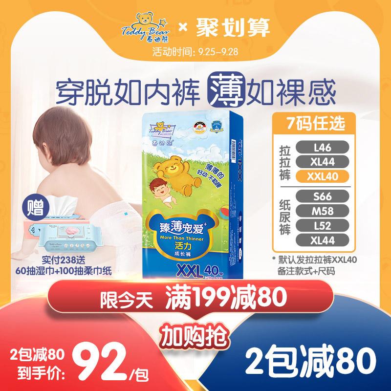 泰迪熊臻薄xxl码40透气婴儿尿不湿