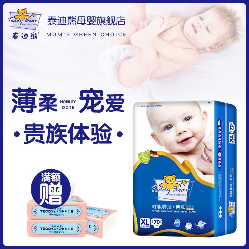 泰迪熊尿不湿婴儿 超薄芯透气 男宝女宝通用亲肤干爽纸尿裤XL70片