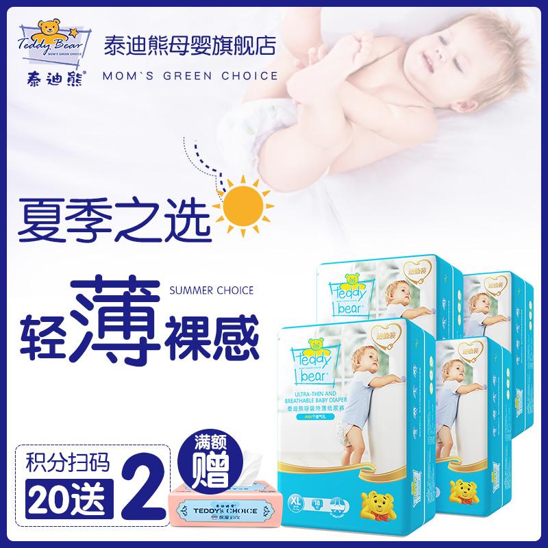 泰迪熊婴儿纸尿裤 呼吸轻薄干爽透气尿不湿XL18片4件组合