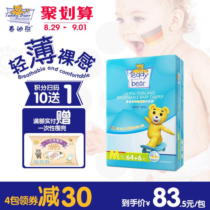 泰迪熊纸尿裤 轻薄透气婴儿尿不湿干爽尿布湿尿裤男女M70片夏季