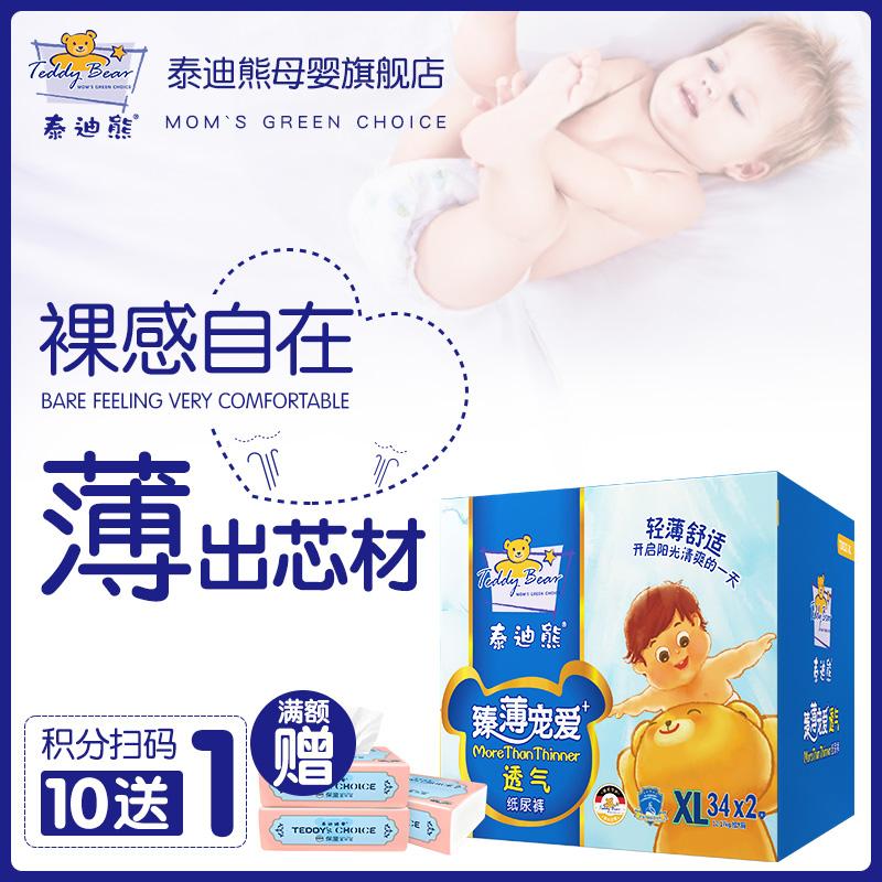 泰迪熊臻薄宠爱透气尿不湿 轻薄婴儿干爽舒适纸尿裤男女通用XL68
