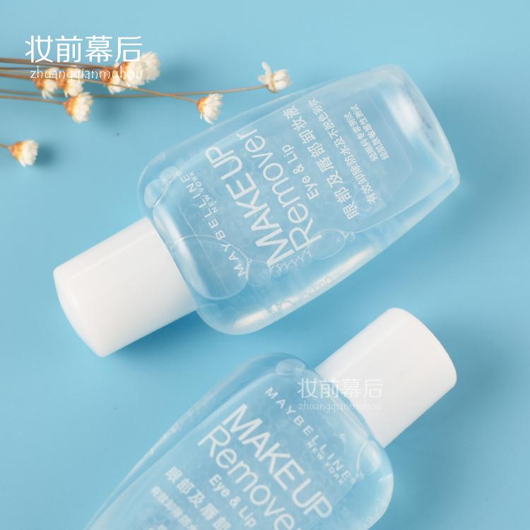 美宝莲眼唇卸妆液40ML眼部唇部卸妆清洁毛孔孕妇可用国内专柜小样