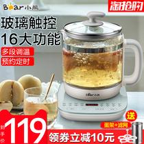 小熊养生壶全自动加厚玻璃家用电煮花茶壶器电热烧水壶1.5升迷你