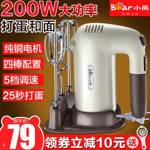 bear /小熊打蛋器电动家用搅拌机