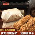 正宗天津桂发祥十八街 850g什锦味纸包麻花 天津特产零食糕点手工