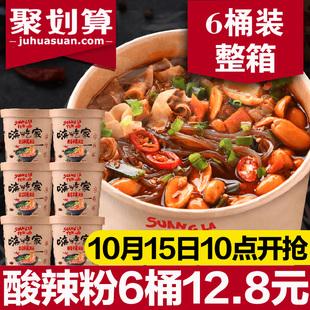 酸辣粉 嗨吃家6桶装海吃螺蛳粉方便面正宗忆之味重庆速食粉丝米线品牌