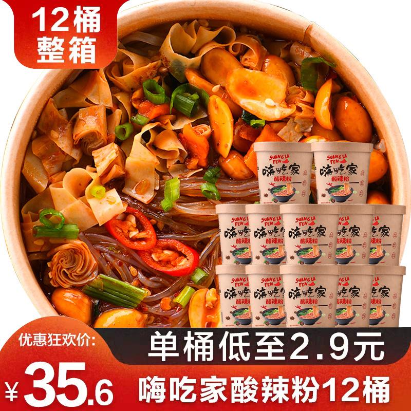 嗨吃家酸辣粉桶装整箱12桶网红夜宵方便速食正宗重庆红薯粉丝粉条