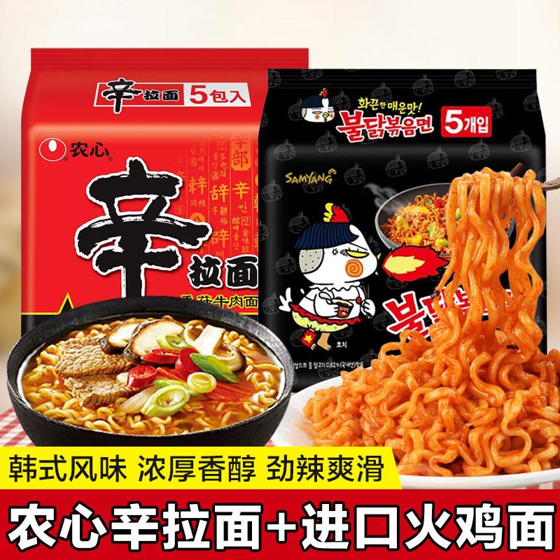 限8000张券韩国进口三养火鸡面5包经典农心