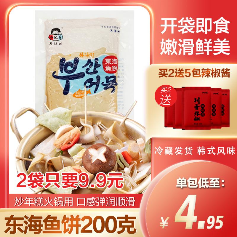 釜山鱼饼甜不辣韩国正宗海鲜饼韩式炒年糕火锅关东煮食材鱼糕串汤