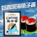 番茄味鱼子酱|鱼籽酱寿司工具套装寿司材料 食材料理深海鱼籽100g