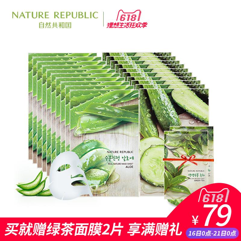 Nature Republic 芦荟+黄瓜共20片怎么样,谁用过