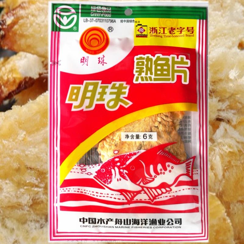 浙江舟山特产海味海鲜食品80后怀旧零食明珠鱼片王烤鱼片6g无添加