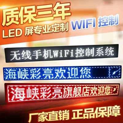 led走字广告牌子介绍