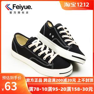 飞跃帆布鞋原宿风feiyue时尚情侣鞋