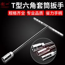 摩托车修理工具板手18号1024mm13型套筒扳手七字套桐铜板手套头l