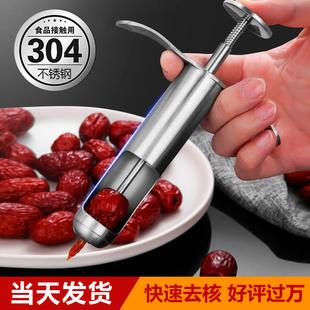 新款304不锈钢红枣去胡核器樱桃去枣核神器家用枣子取心器多功能