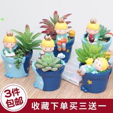 飾桌面擺設禮物 創意花盆小號卡通可愛微景觀盆栽裝 小王子多肉個性