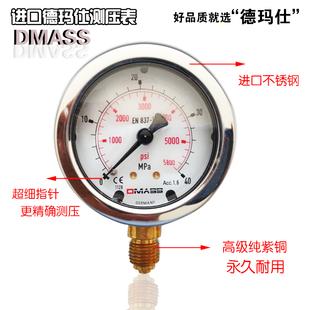 挖掘机耐震测压压力表套装 德玛仕压力表DMASS挖机测压表 液压表