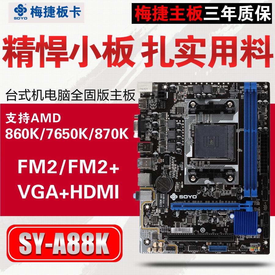 梅捷 SY-A88K 全固版 FM2+ A88主板 支持 AMD 860K 7650K 870K