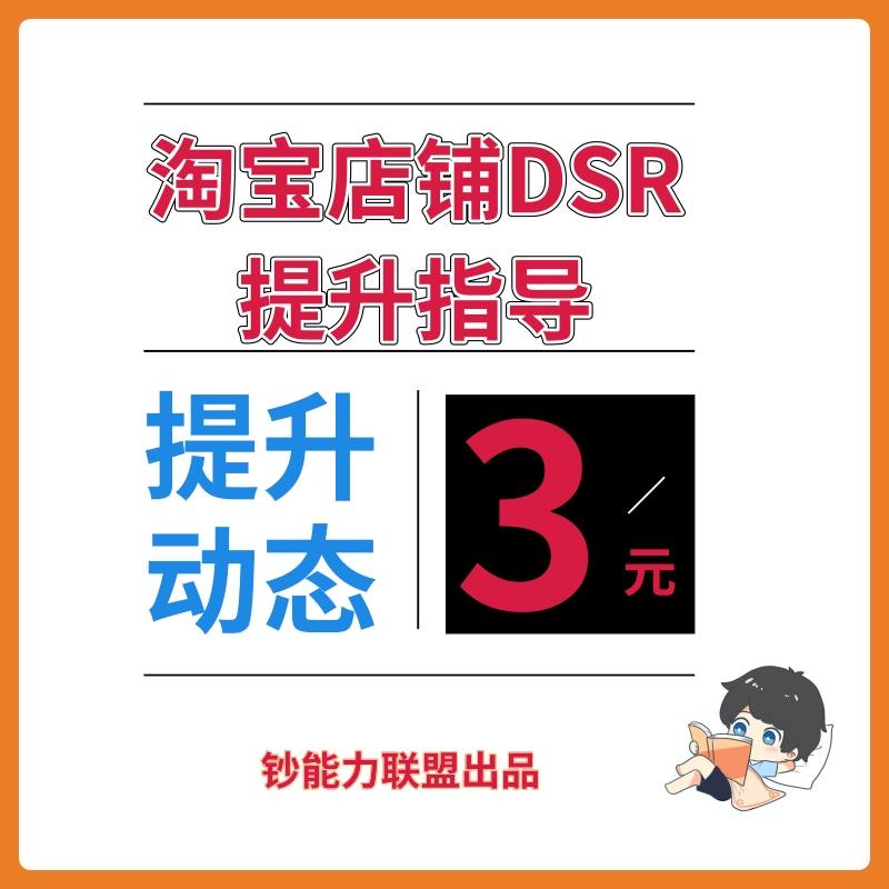 天猫淘宝客服外包微信售后售前阿里旺旺电话网店提升DSR动态评分
