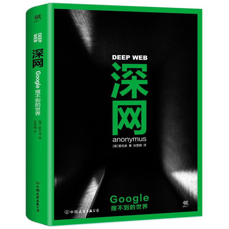 《深网:Google搜不到的世界》