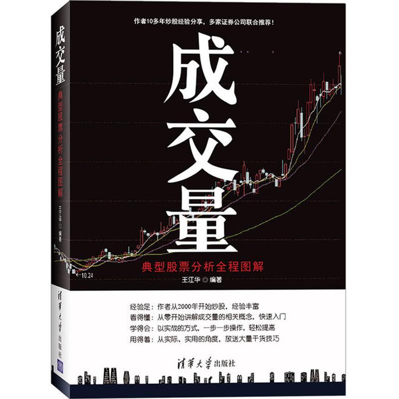 成交量:典型股票分析全程图解 金融投资理财指南炒股基础书 从入门到精通 股票成交量核心技术分析精解 成交量中的秘密 正版书籍