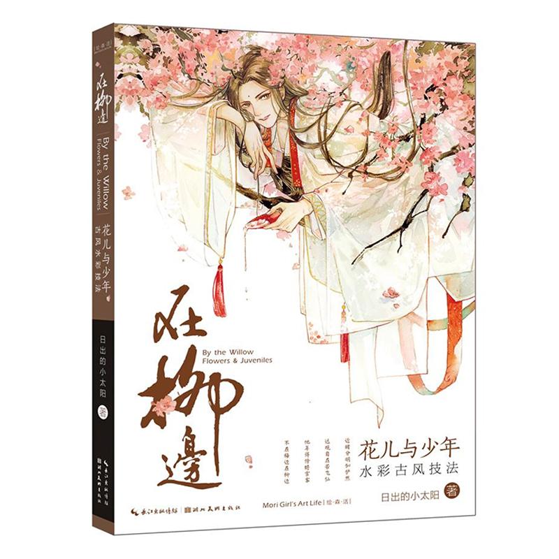 正版包邮 在柳边花儿与少年水彩古风技法初学者的水彩古风技法书手绘水彩画教程古风漫画教程手绘古风漫画素描技法入门书籍
