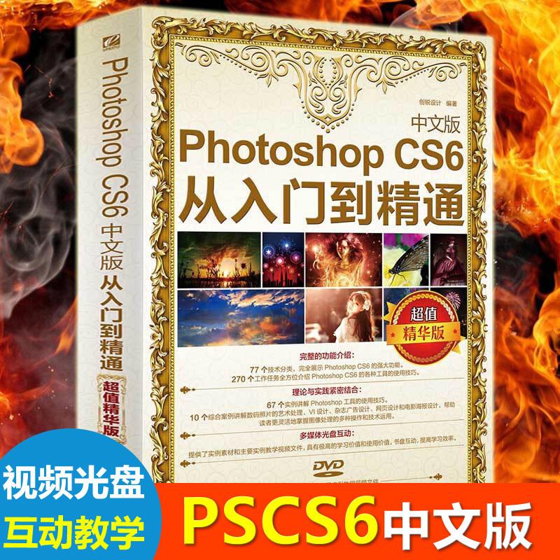 adobe Photoshop CS6 中文版 从入门到精通 photoshop教程书pscs6教程书籍完全自学教程ps书教材软件零基础ps6教学书图像处理技术