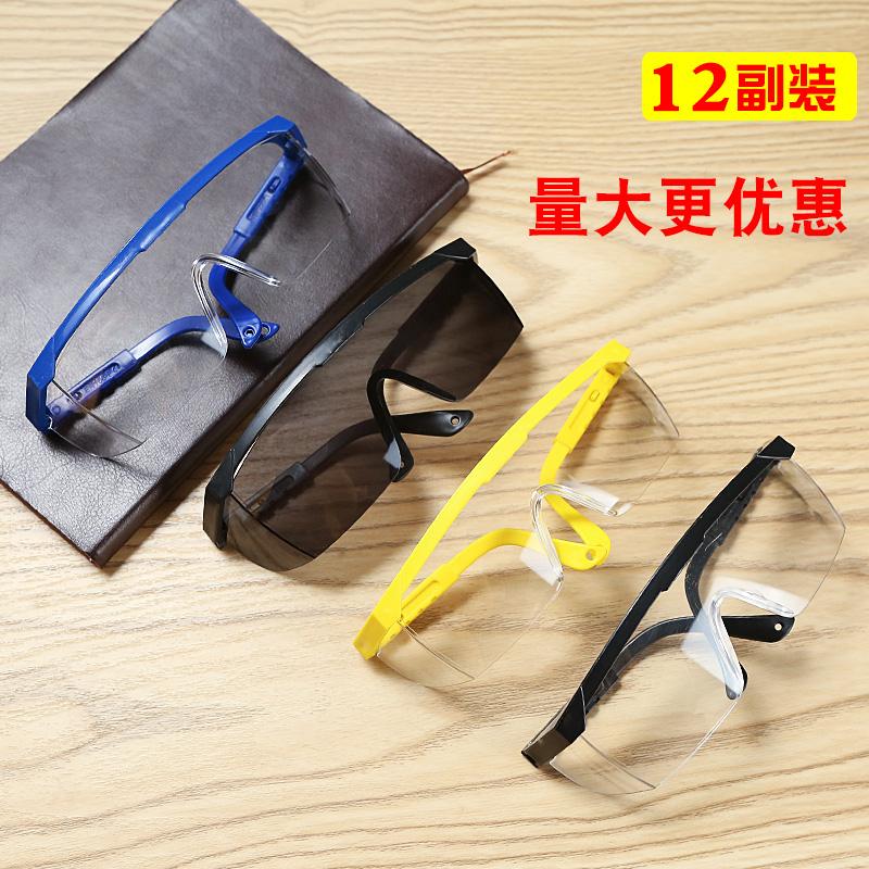 护目镜实验防飞溅防风沙安全透明防尘防沙眼镜劳保眼镜工作护目镜