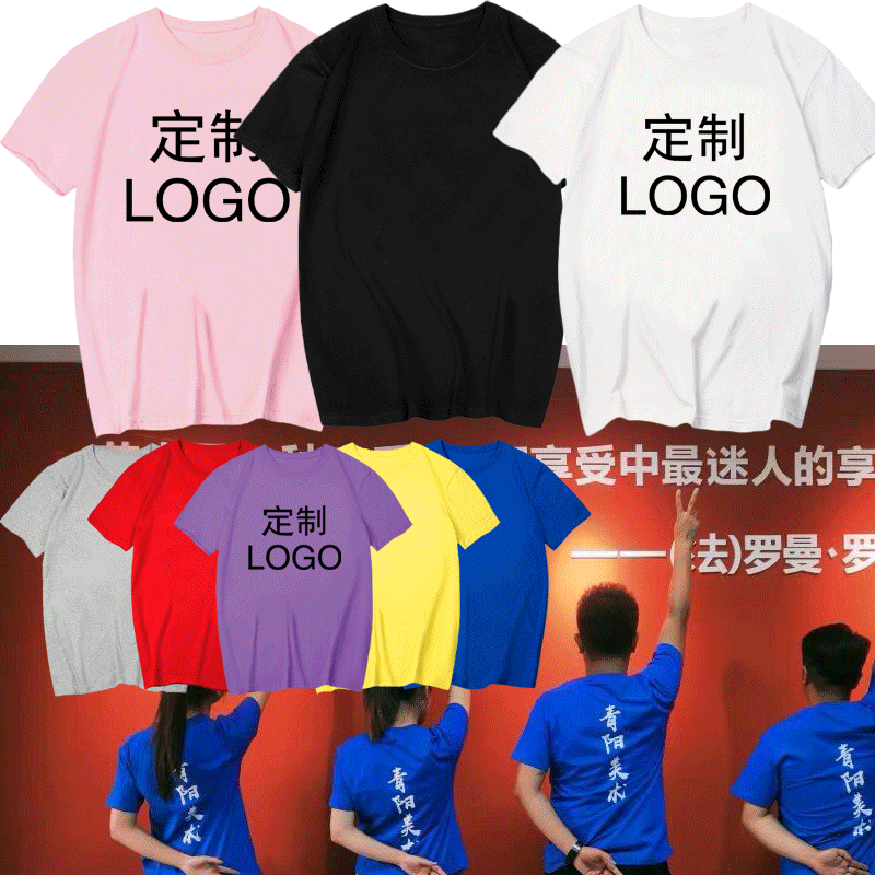 定制短袖男女工作班服印字图LOGO纯体恤聚会团队t宽松同款纯棉T恤