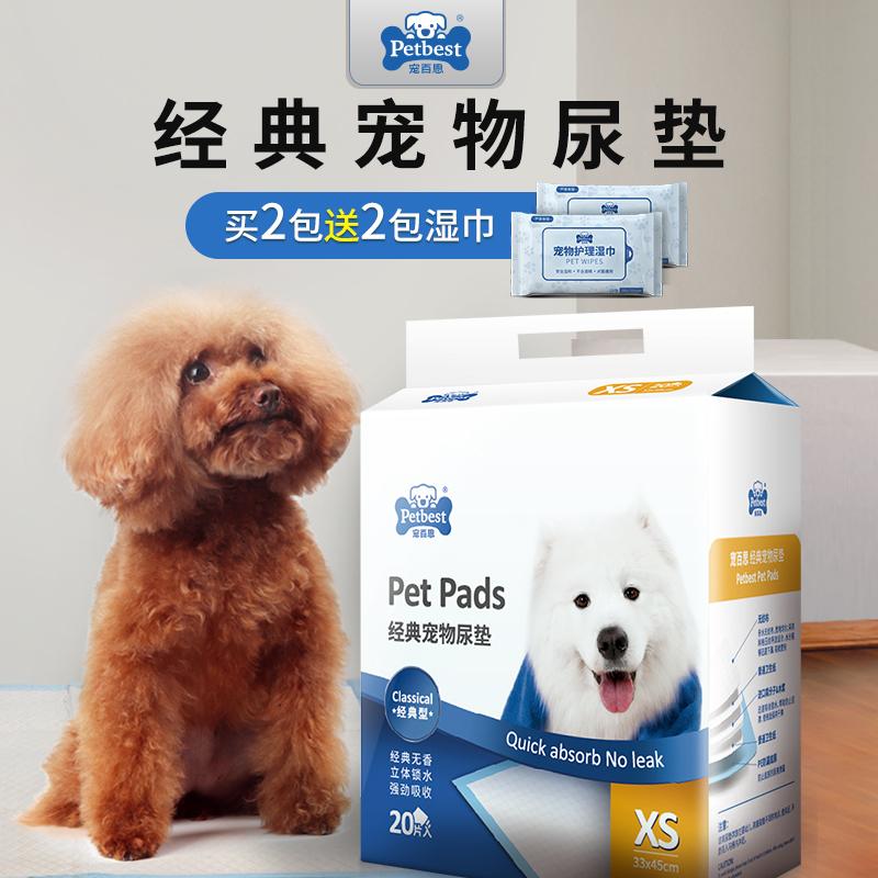 狗狗尿垫吸水除臭加厚小狗兔子猫咪尿布泰迪尿片尿不湿宠物用品