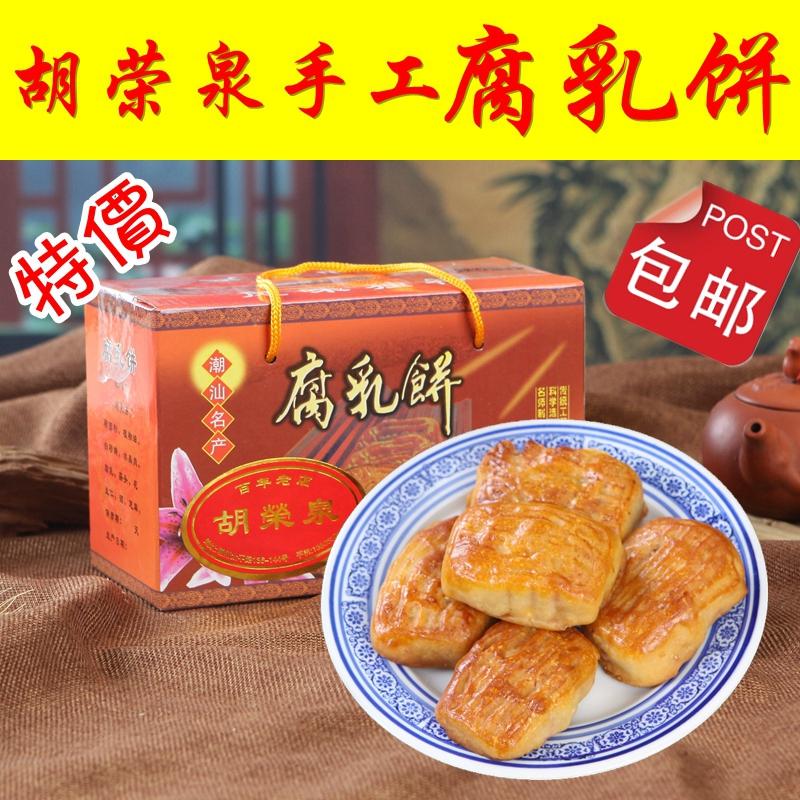 广东潮汕潮州正宗胡荣泉腐乳饼鸡仔饼中秋新鲜独立包装2斤 包邮