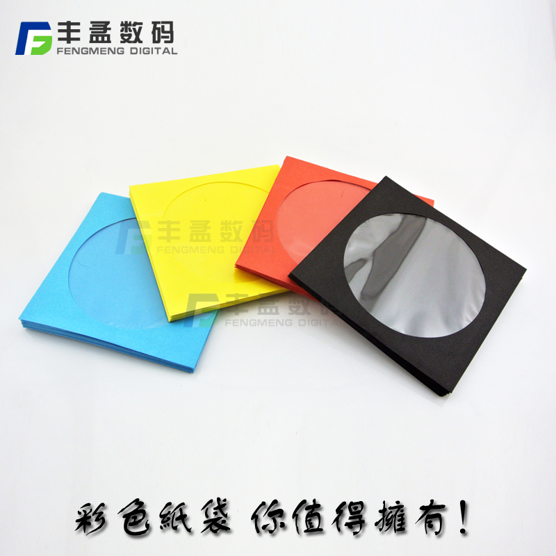 彩色CD光盘纸袋 150克厚光盘套 DVD盘保护袋 DVD纸袋 50个一包