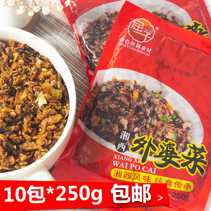 10 bags * 250g Xiangxi dried vegetables bag of Hunan specialty farmhouse food free of charge