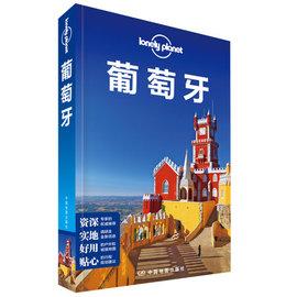 LP孤独星球葡萄牙 Lonely Planet旅行指南系列 正版 出国自驾游出境自由行 度假旅游攻略线路 伊比利亚半岛 里斯本 波特酒 辛特拉图片
